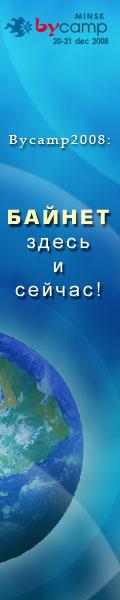 Первый белорусский баркэмп bycamp2008