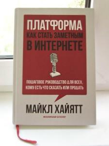 Платформа Майкл Хайятт Обзор