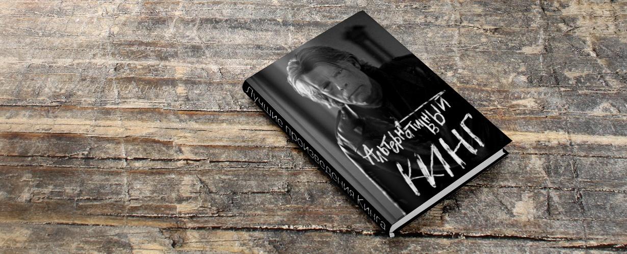 Альтернативный рейтинг романов Стивена Кинга: лучшие произведения Короля ужасов
