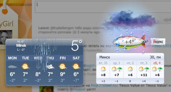 виджет погода