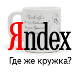 Яндекс.Кружка