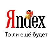Яндекс. То ли еще будет…